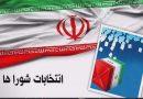 🔸نامنویسی از داوطلبان انتخابات شوراهای اسلامی روستایی و عشایری امروز به پایان می رسد.