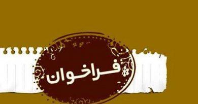 بیست و سومین جشنواره بین المللی قصهگویی با شعار